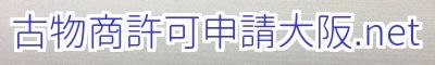 古物商許可申請大阪